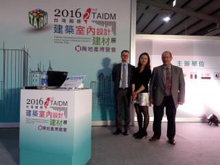[參展資訊] 2016 台灣國際建築室內設計建材展暨房地產博覽會