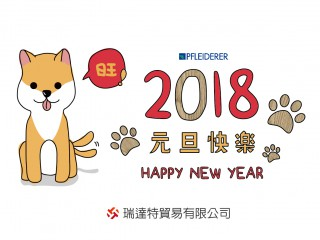 2018 HAPPY NEW YEAR!新年快樂!