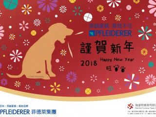 2018 新年如意、汪年旺旺