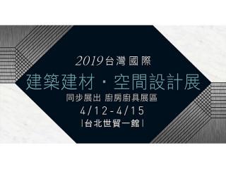 [參展資訊] 2019 台灣國際建築建材 ‧ 空間設計展